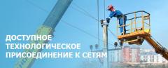 Технологическое присоединение к //электрическим сетям