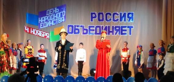 4 ноября в Центре культуры состоялось торжественное мероприятие, посвященное государственному празднику Дню народного единства «Россия страна единства и согласия».